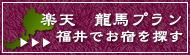 手紙で巡る龍馬とニッポン